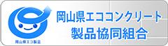 岡山県エココンクリート製品共同組合