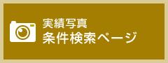 写真条件検索ページ