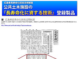 広島県長寿命化技術活用制度