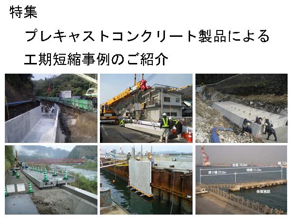プレキャストコンクリート製品による工期短縮事例のご紹介