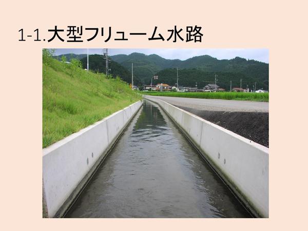 工期短縮事例1大型フリューム水路