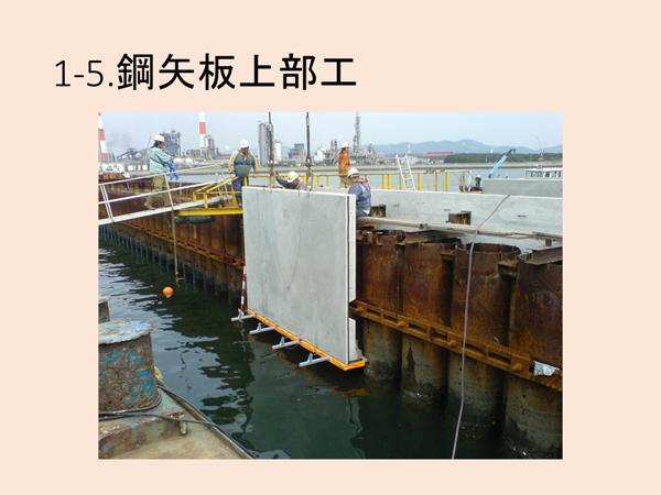 工期短縮事例5鋼矢板護岸