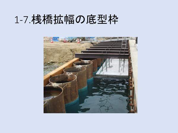 工期短縮事例7桟橋拡張底型枠