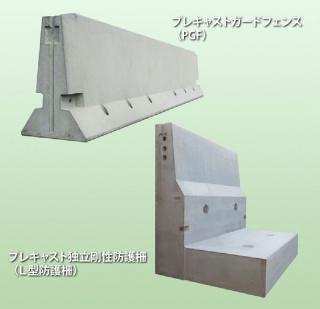 ハレーサルト剛性防護柵