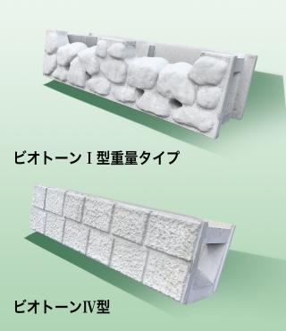 biotone_seihin.jpg